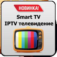 IPTV телевидение edem.tv