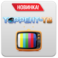 IPTV телевидение torrent-tv
